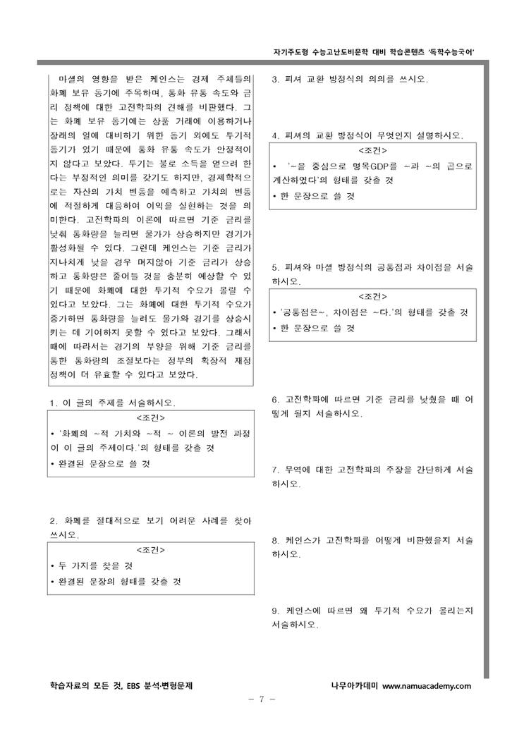 """2021 Ebs ̈˜ëŠ¥íŠ¹ê°• ˏ…ì""""œ 3 ̋¤ì""""학습 2회 ʳì""""학파와 ̼€ì¸ìŠ¤ì˜ ͆µí™"""" ̝´ë¡ ˶""""석서술형문제 ˄¤ì´ë²"""" ˸""""로그"""