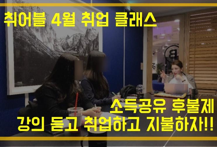 부산 취업 컨설팅 취어블 클래스 2기 모집
