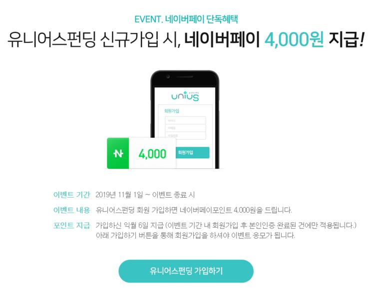 네이버 페이 x 유니어스펀딩 지급