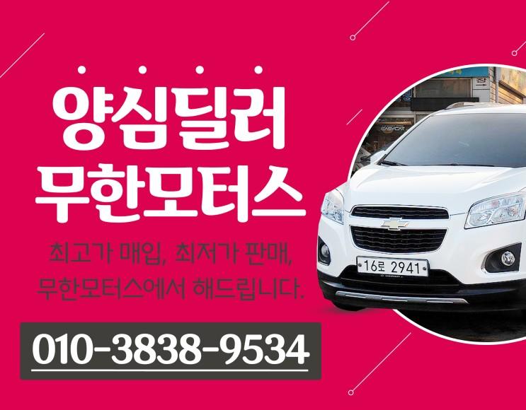 수원 쉐보레 트랙스 대우 1.4LT 가죽팩 중고차 오토컬렉션 무한모터스 중고차매매