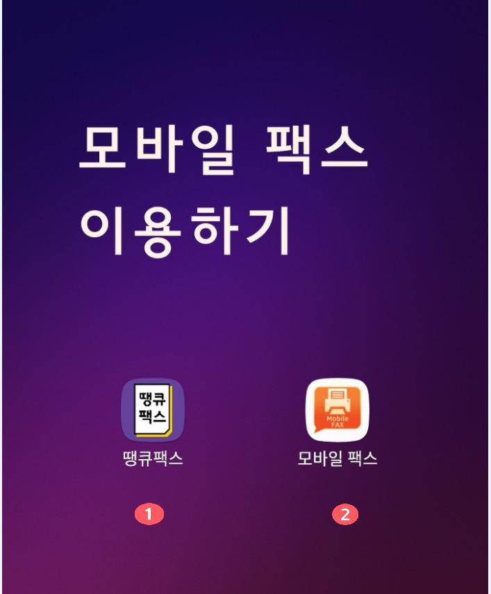 핸드폰으로  팩스 보내기(모바일 무료 팩스)