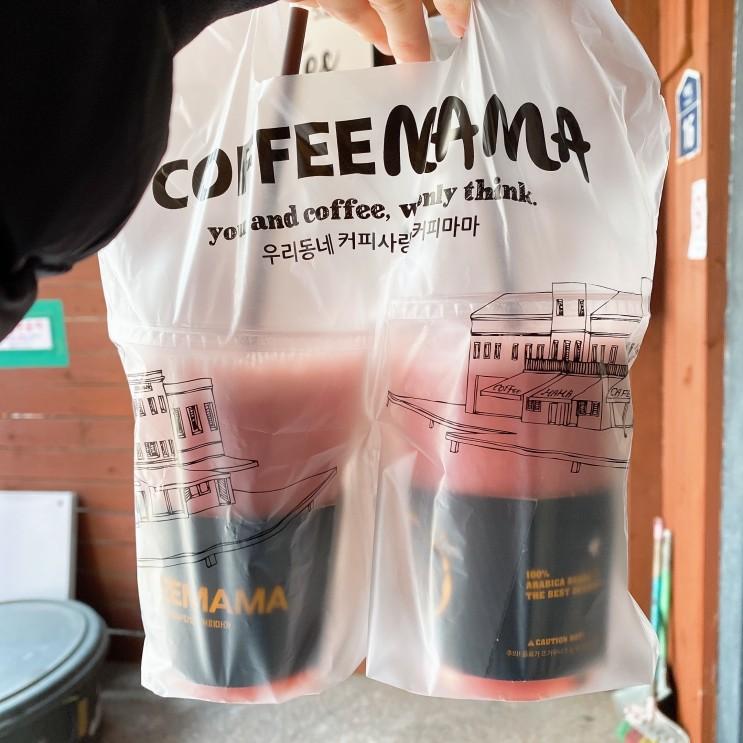 [신림 카페/ 카페 마마] 신림동 대학동 카페 커피마마에 다녀온 솔직한 후기.