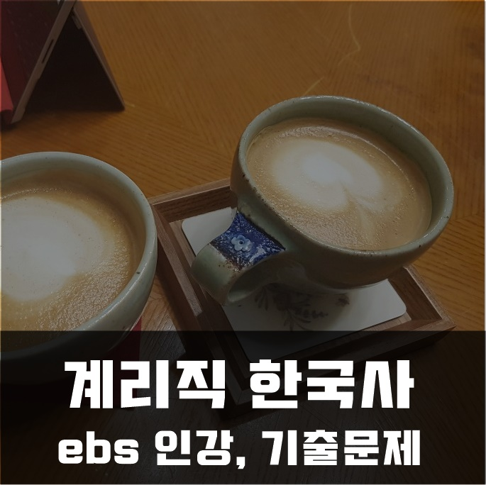 계리직 한국사 ebs 인강 참고