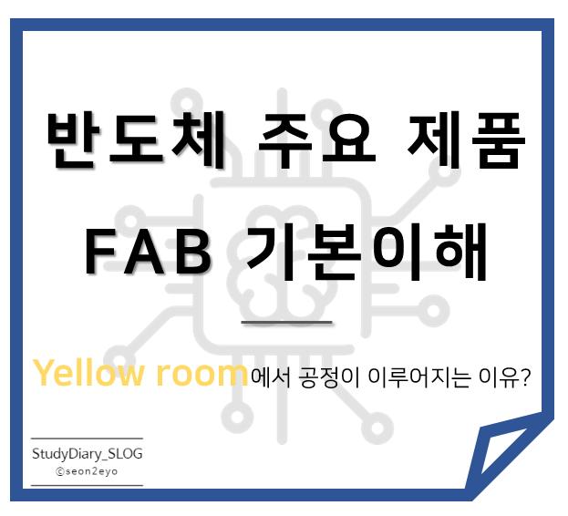 [StudyDiary05] 반도체 첫걸음ㅣ반도체 주요 제품, FAB 기본 이해, Yellow Room