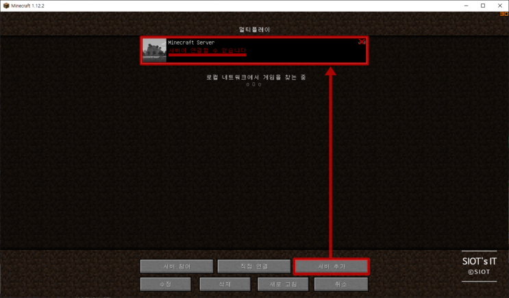 마인크래프트 포트포워딩을 아이피타임 공유기로 해보기