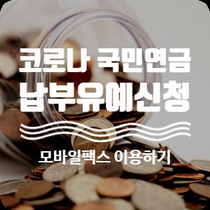 코로나 국민연금 유예신청_모바일팩스이용