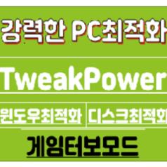 TweakPower 트윅파워 컴퓨터 최적화 프로그램