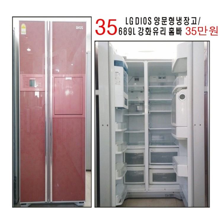 디오스 중고 양문형 냉장고 대우