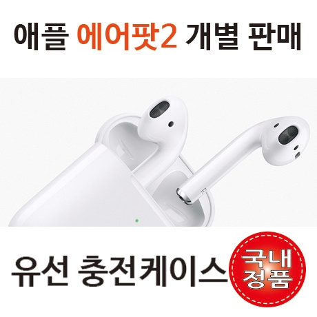 [세일정보] 애플 에어팟 2세대  - 애플코리아 에어팟2세대 유선충전케이스 (이어폰  (With 유튜브에 소식)