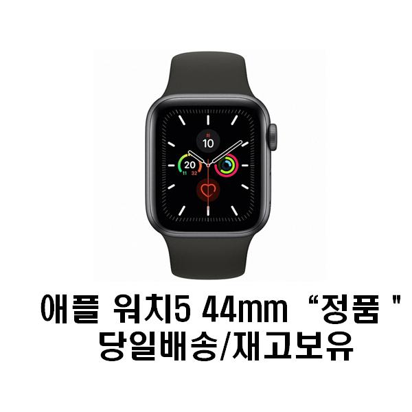 애플 APPLE 워치 시리즈5 44mm 스페이스 그레이 Apple Watch Series 5 GPS 44mm