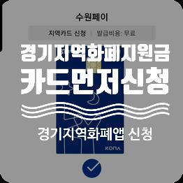 코로나 경기지역화폐카드 신청 얼렁하세요!!
