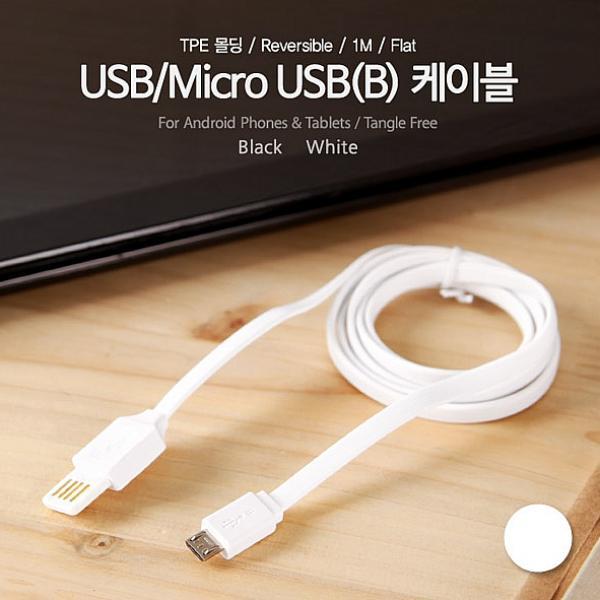 [쇼킹세일] 애플스토어  - 노멜스토어 Coms USB Micro  (With 텔레그램주홍글씨,'n번방' 소식)
