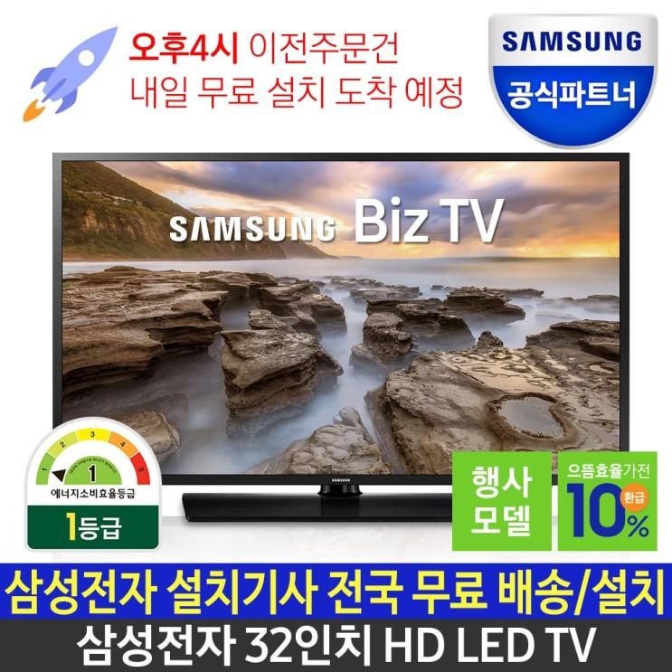 [내가 선택한 이유] 삼성 32인치 tv  - 삼성전자 HG32NJ579 32인치 HD  (With 금토드라마'부부의세계'한소희, 소식)