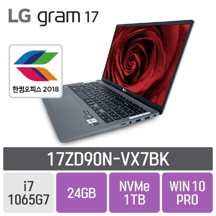 [세일정보] LG 노트북 그램 17인치  - LG 2020그램 17ZD90N-VX7BK [한컴오피스  (With 집순이·집돌이 소식)