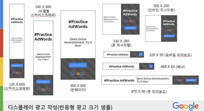 구글 디스플레이 광고 예시