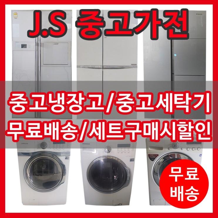 [내가 선택한 이유] 일반형 냉장고 1등급  - 대우 삼성 LG전자 중고냉장고  (With [생활꿀팁] 소식)
