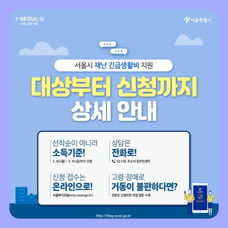 서울시 재난긴급생활비 온라인 신청하는 방법