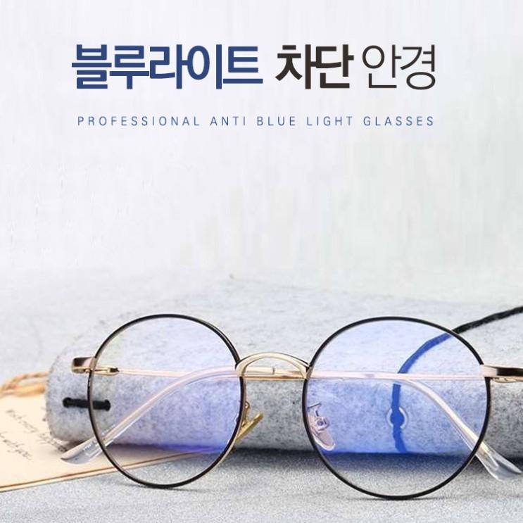 [쇼킹세일] 블루라이트차단안경 - 블루라이트 차단 동글이 안경  (With [TD영상] 소식)