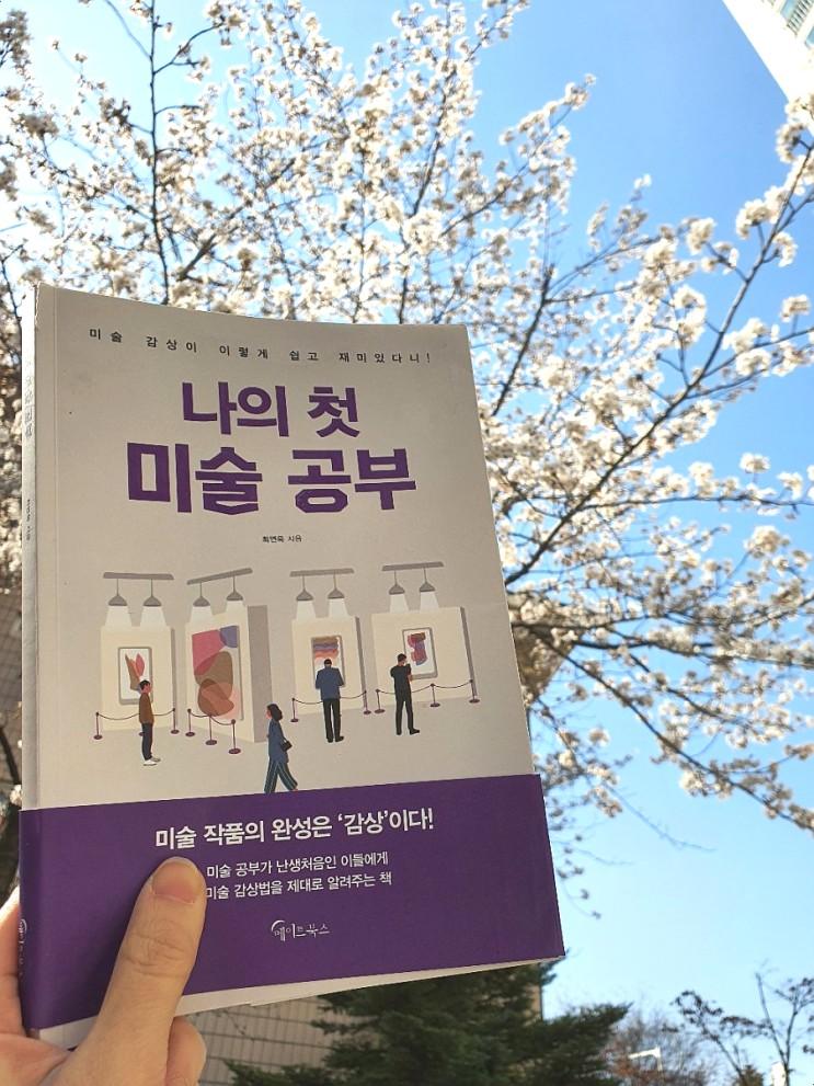 [서평]나의 첫 미술 공부_최현욱