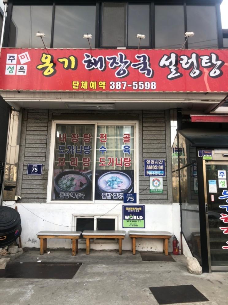 안양 해장국 맛집