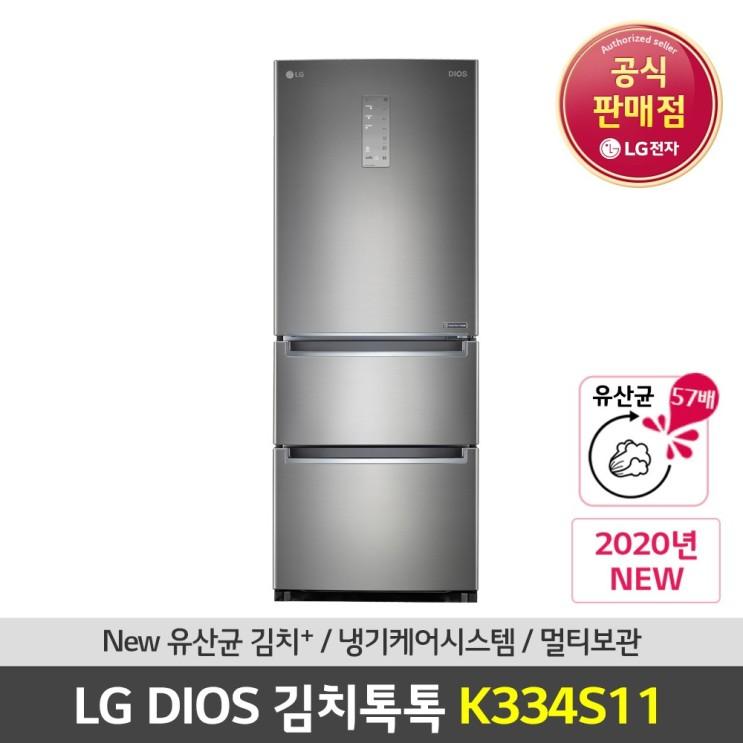 [내가 선택한 이유] LG 김치냉장고 스탠드형  - LG전자 공식판매점 (JS) 디오스  (With [코로나19]英찰스왕세자,양성판정 소식)