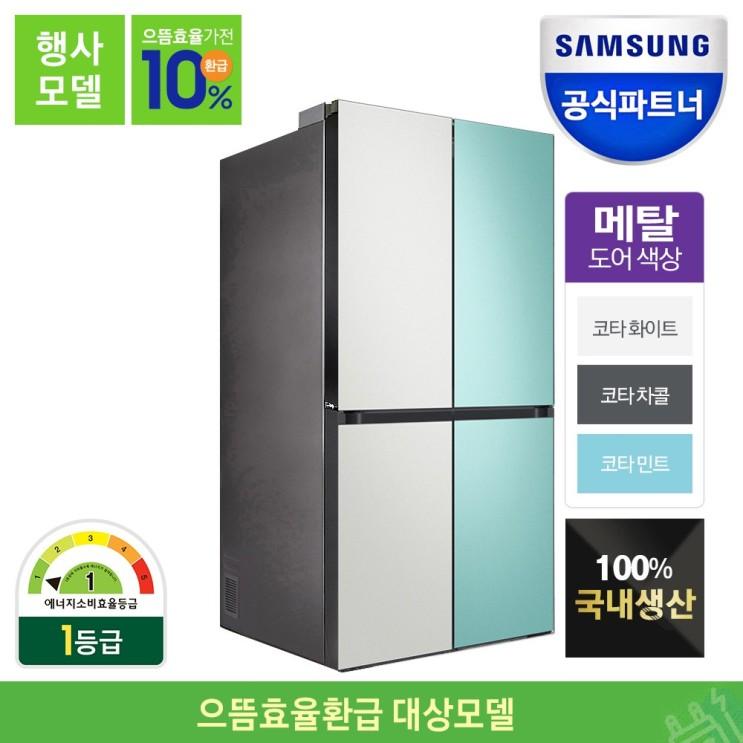 [내가 선택한 이유] 삼성 양문형 냉장고  - 삼성전자 [10%환급] 비스포크 RF85R9131AP  (With '집콕 소식)