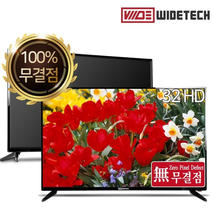 [내가 선택한 이유] 티비  - 와이드테크 32인치 무결점 HD  (With '신션한 소식)