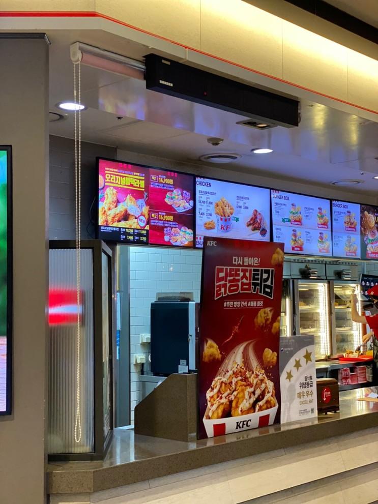 KFC 10월 페이코 할인 행사 쿠폰 혜택 정리
