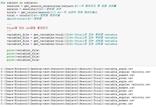 파이썬 반복적인 실험분석시 유용한 코드 (여러 폴더에서 한꺼번에 엑셀파일 불러오기)