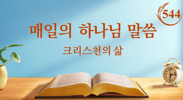 그리스도의 최초의 말씀<하나님의 마음을 헤아려 온전케 되다>(발췌문 544)