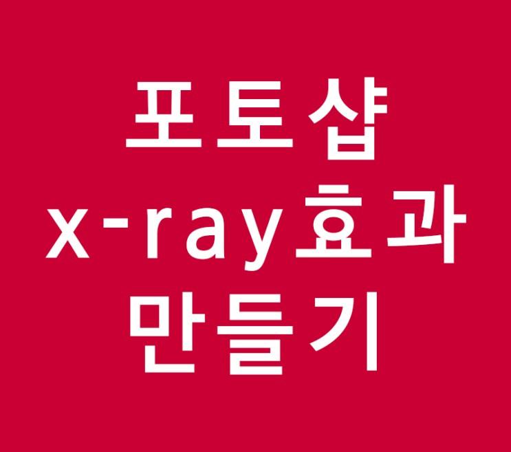 포토샵 x-ray 효과 만들기