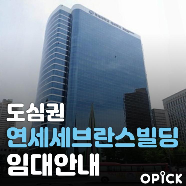 중구 연세세브란스빌딩 공실 안내     서울역 사무실 임대 #320
