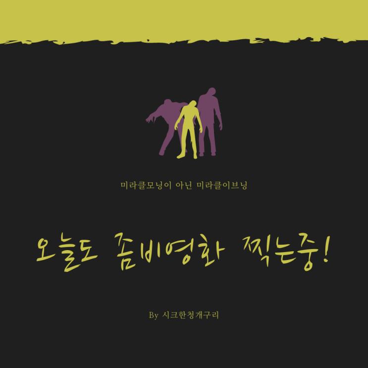 미라클모닝94일 2020.10.09