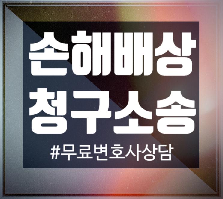 손해배상청구소송 무료변호사상담으로 해결!