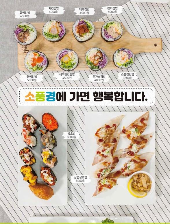 [소자본창업]친환경 야채건강김밥+초밥메뉴! 소자본 분식 신규창업!
