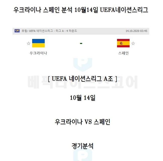 UEFA네이션스리그 분석