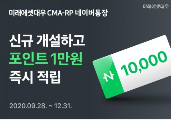 네이버통장 개설하고 만원 받기, 카드 연결하고 5천원 추가  금융플랫폼 확장! 네이버, Naver (향기가 짙은 회사 8-8)