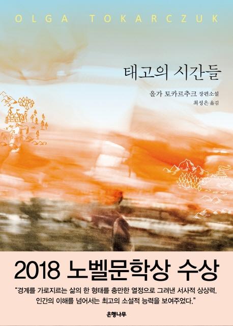 [서평] 태고의 시간들 (올가 토카르추크) - 울림아리