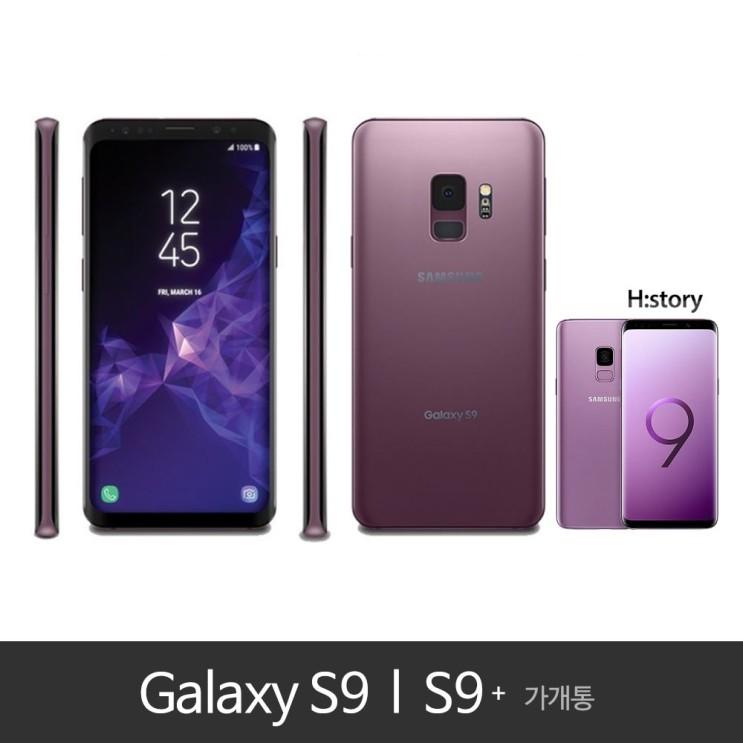 갤럭시 S9 S9+ 가개통 정상해지 공기계 알뜰폰 사용가능, 코랄 블루, S9 64GB SKT
