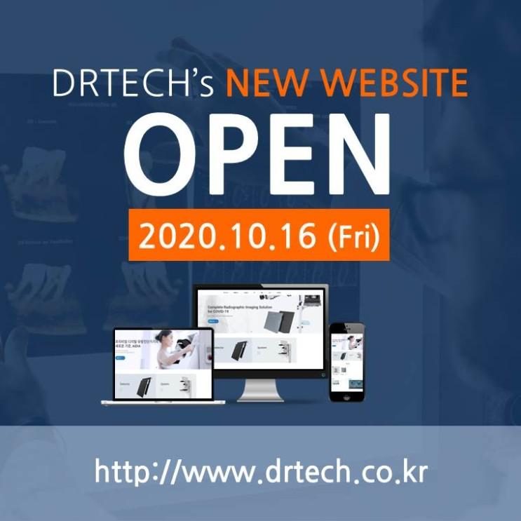 디알텍(DRTECH) 홈페이지 오픈 예정