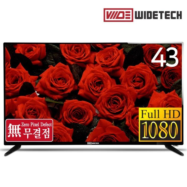 와이드테크 43인치 무결점 FULLHD LED TV, 자가설치, 스탠드형