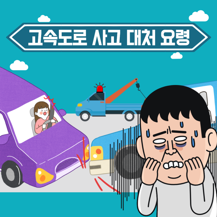 [목동공인중개사학원] 고속도로 사고 발생 시 대처 요령을 알아보자!