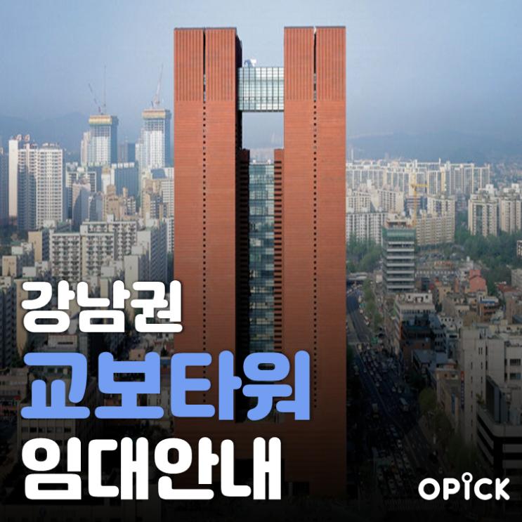 서초구 강남 교보타워 공실 안내  |  신논현역 사무실 임대 #325