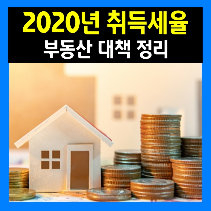 2020년 토지 취득세율 부동산 대책 정리는?