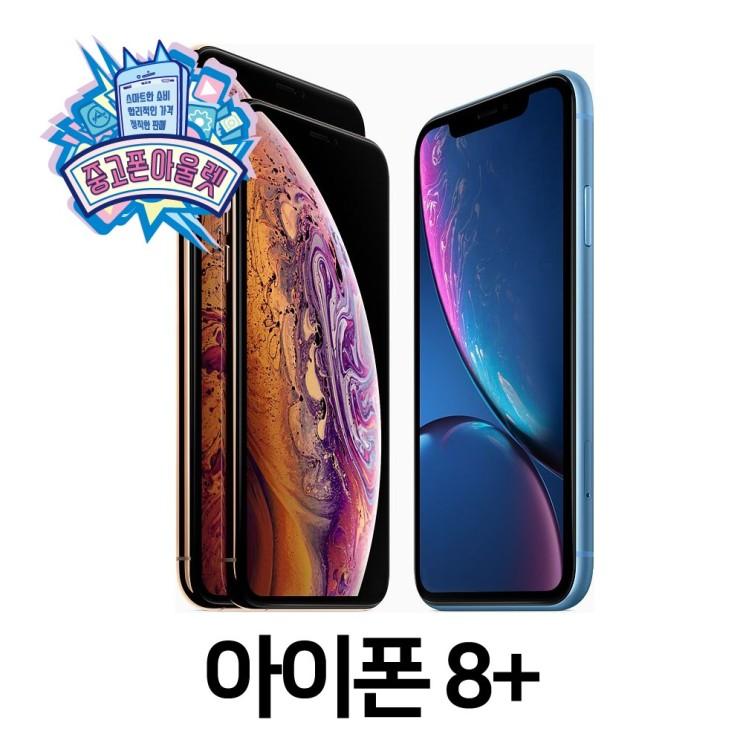 아이폰 8플러스 휴대폰, 골드 S등급, 아이폰8+ 256GB
