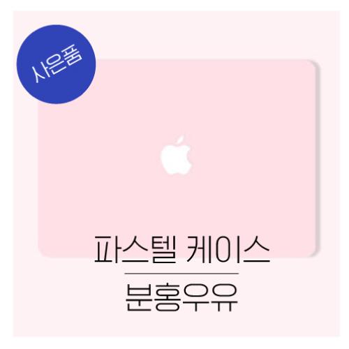 오펜트 맥북 프로 논터치바13인치케이스 (A1708)파스텔 케이스, 분홍우유