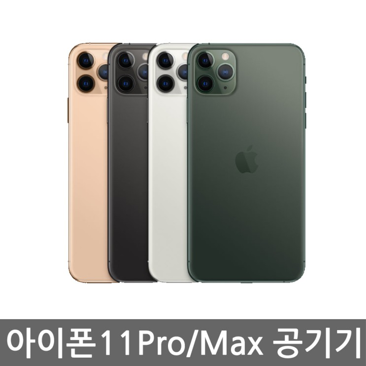 아이폰 11 프로 맥스 pro Max 가개통 공기계 국내판 새제품, 골드 64G, 아이폰 11 프로(맥스 아님)