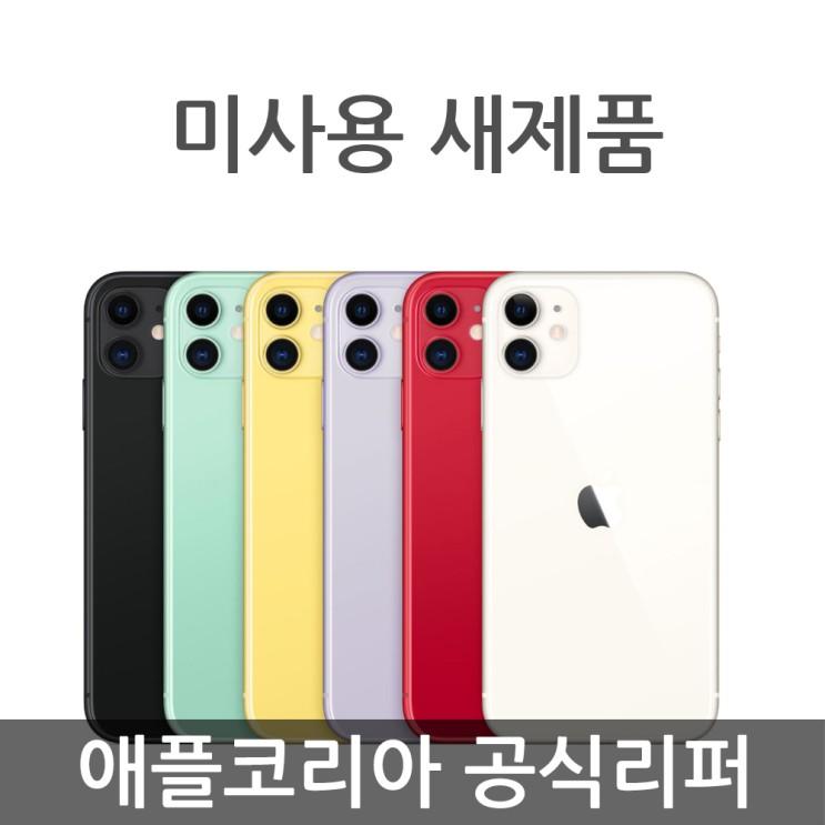 애플 아이폰 11 공기계 코리아 공식리퍼 자급제, 그린, 아이폰11 64G