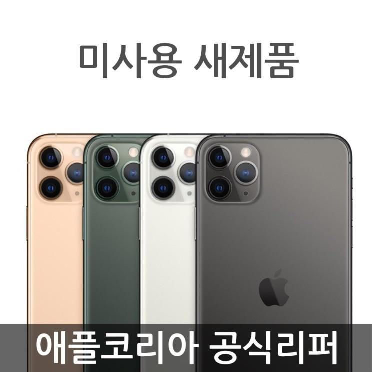애플 아이폰 11 Pro 공기계 코리아 공식리퍼 자급제, 스페이스 그레이, 아이폰11 프로 64G