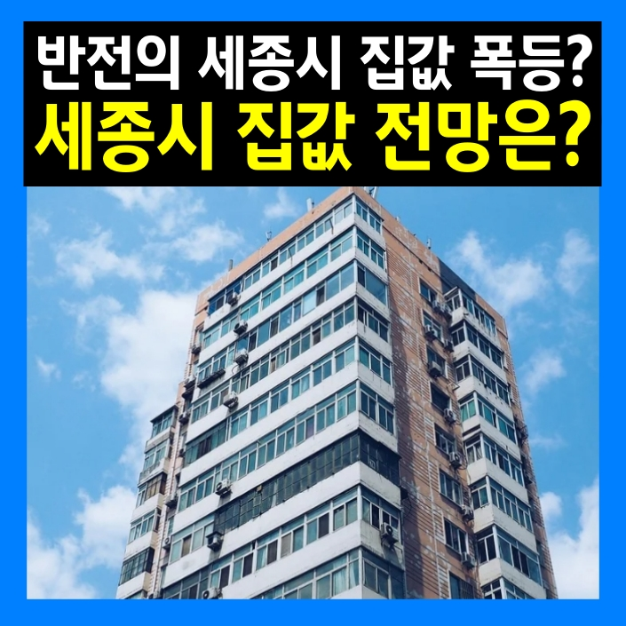 반전의 세종시 집값 전망과 2배 폭등?